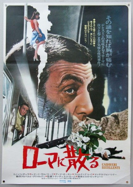 "Japanese poster for ""Illustrious Corpses"""