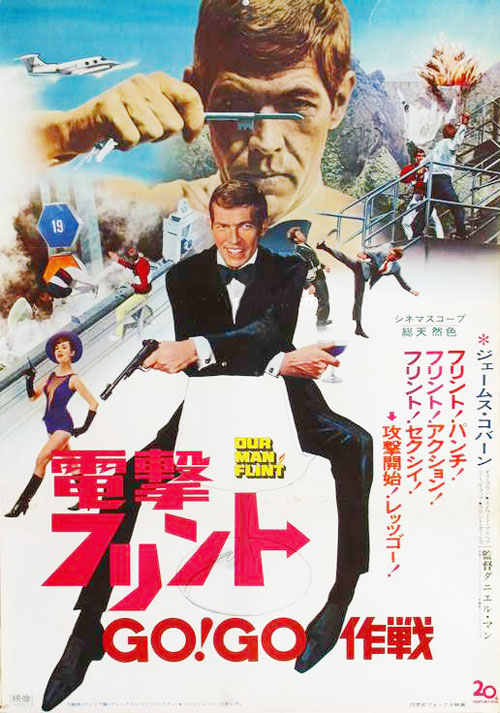 Japanese poster for Our Man Flint