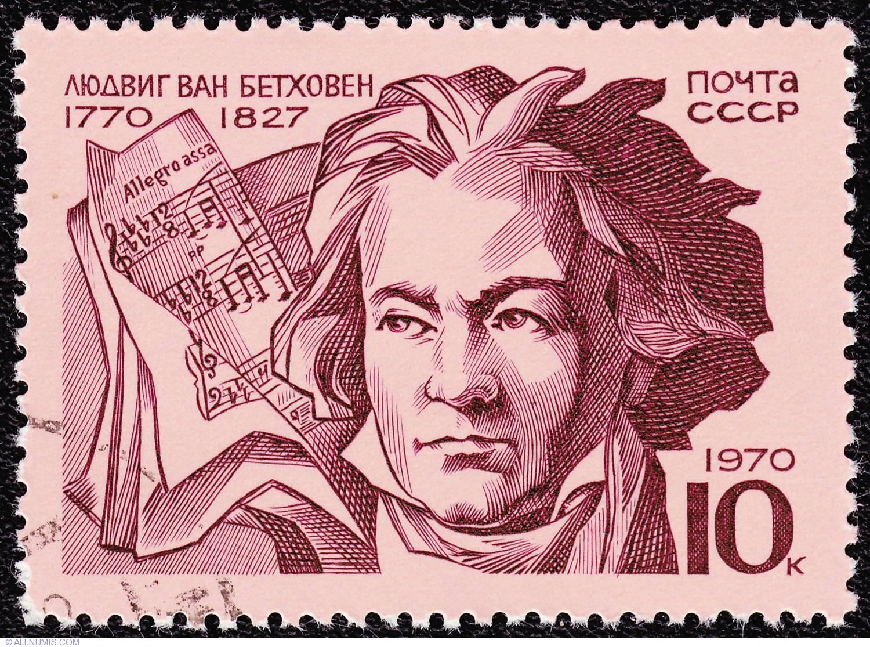 Soviet-era stamp, 1970